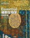 Essential細胞生物学   原書第4版/南江堂/ブル-ス・アルバ-ツ