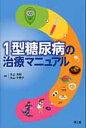 1型糖尿病の治療マニュアル   /南江堂/丸山太郎(内科学)