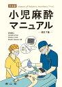 小児麻酔マニュアル 日本版  改訂7版/南山堂/宮坂勝之