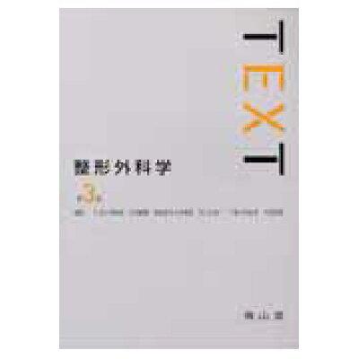 Text整形外科学   改訂3版/南山堂/糸満盛憲