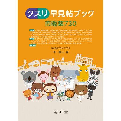 クスリ早見帖ブック市販薬730   2版/南山堂/平憲二