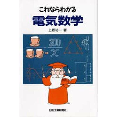 これならわかる電気数学   /日刊工業新聞社/上坂功一