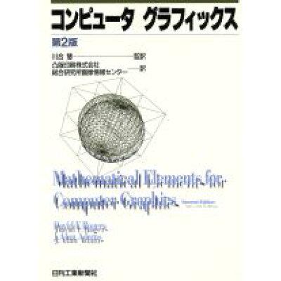 コンピュ-タグラフィックス   第2版/日刊工業新聞社/デ-ヴィド・F.ロジャ-ズ