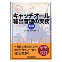 キャッチオ-ル輸出管理の実務   第2版/日刊工業新聞社/東芝