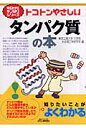 トコトンやさしいタンパク質の本   /日刊工業新聞社/東京工業大学