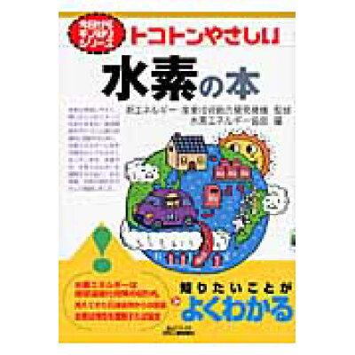 トコトンやさしい水素の本   /日刊工業新聞社/水素エネルギ-協会