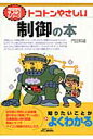 トコトンやさしい制御の本   /日刊工業新聞社/門田和雄