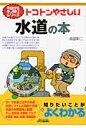 トコトンやさしい水道の本   /日刊工業新聞社/高堂彰二