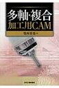 多軸・複合加工用CAM   /日刊工業新聞社/竹内芳美