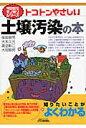 トコトンやさしい土壌汚染の本   /日刊工業新聞社/保坂義男