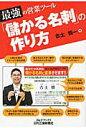 「儲かる名刺」の作り方 最強の営業ツ-ル  /日刊工業新聞社/古土慎一