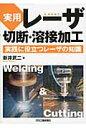 実用レ-ザ切断・溶接加工 実践に役立つレ-ザの知識  /日刊工業新聞社/新井武二