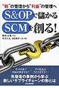 """S&OPで儲かるSCMを創る! """"数""""の管理から""""利益""""の管理へ  /日刊工業新聞社/クニエ"""