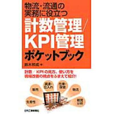 物流・流通の実務に役立つ計数管理/KPI管理ポケットブック   /日刊工業新聞社/鈴木邦成