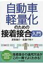 自動車軽量化のための接着接合入門   /日刊工業新聞社/原賀康介