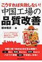こうすれば失敗しない!中国工場の品質改善虎の巻   /日刊工業新聞社/根本隆吉