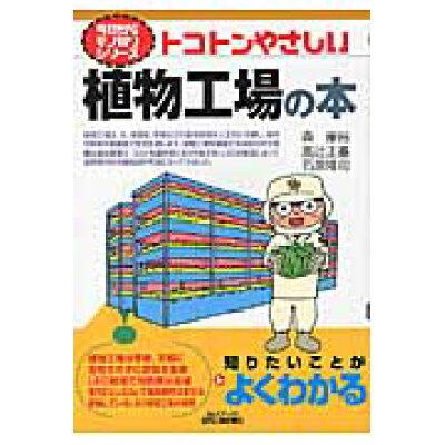 トコトンやさしい植物工場の本   /日刊工業新聞社/森康裕