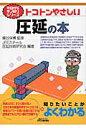 トコトンやさしい圧延の本   /日刊工業新聞社/JFEスチ-ル圧延技術研究会