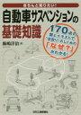 自動車サスペンションの基礎知識   /日刊工業新聞社/飯嶋洋治