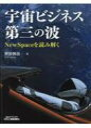 宇宙ビジネス第三の波 NewSpaceを読み解く  /日刊工業新聞社/齊田興哉