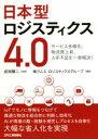 日本型ロジスティクス4.0 サービス多様化、物流費上昇、人手不足を一挙解決  /日刊工業新聞社/前田賢二