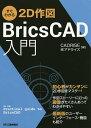 すぐわかる2D作図BricsCAD入門   /日刊工業新聞社/CADRISE