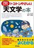 今日からモノ知りシリーズ トコトンやさしい天文学の本