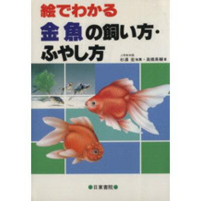 絵でわかる金魚の飼い方・ふやし方   /日東書院本社/高橋英輔