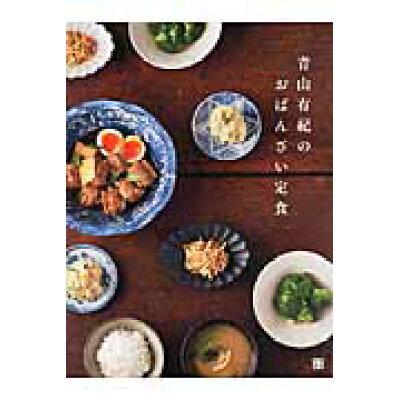青山有紀のおばんざい定食 季節を味わう85レシピ  /日東書院本社/青山有紀