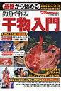 基礎から始める釣魚で作る!干物入門   /日東書院本社/つり情報編集部
