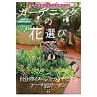 ガ-デニングの花選び 身近な場所ですてきな庭づくり  /日東書院本社/川原田邦彦