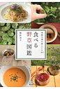食べる野草図鑑 季節の摘み菜レシピ105  /日東書院本社/岡田恭子(マクロビオティック)