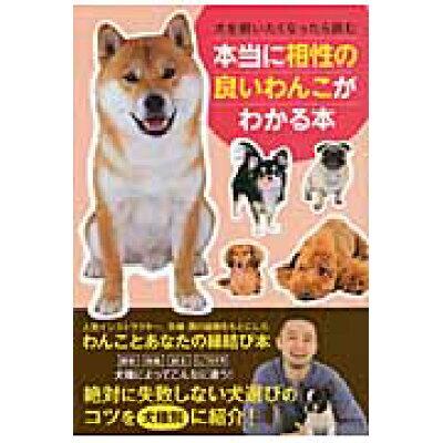 本当に相性の良いわんこがわかる本 犬を飼いたくなったら読む  /日東書院本社/矢崎潤