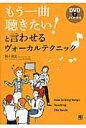 もう一曲聴きたい!と言わせるヴォ-カルテクニック♪ DVDでよくわかる  /日東書院本社/鈴木康志