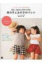 ハンドメイドベビ-服enannaの80~120センチサイズの男の子と女の子のパン 手作りを楽しむ  /日東書院本社/朝井牧子