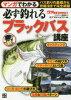マンガでわかる必ず釣れるブラックバス講座   /日東書院本社/つりコミック編集部