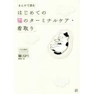 まんがで読むはじめての猫のターミナルケア・看取り   /日東書院本社/猫びより編集部