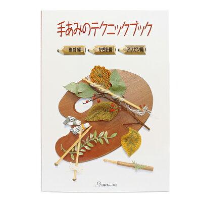 手あみのテクニックブック 棒針編・かぎ針編・アフガン編  /日本ヴォ-グ社