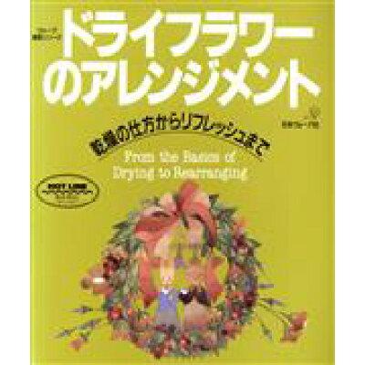 ドライフラワ-のアレンジメント 乾燥の仕方からリフレッシュまで  /日本ヴォ-グ社