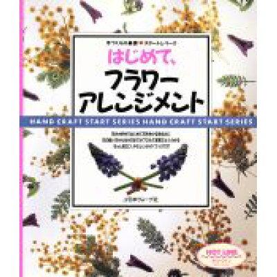 はじめて、フラワ-アレンジメント はじめて花を生ける人のガイドブック  /日本ヴォ-グ社/白石新子