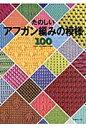 たのしいアフガン編みの模様100   /日本ヴォ-グ社