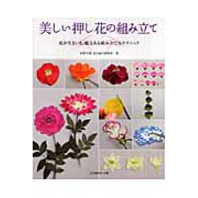 美しい押し花の組み立て 花が生きいき、魅力ある組み立て方テクニック  /日本ヴォ-グ社/杉野宣雄