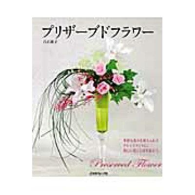 プリザ-ブドフラワ- 多彩な花々を取り入れたアレンジメントに、美しい花こ  /日本ヴォ-グ社/白石新子