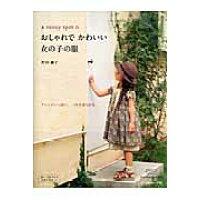 a sunny spotのおしゃれでかわいい女の子の服 Girl's dress  /日本ヴォ-グ社/村田繭子