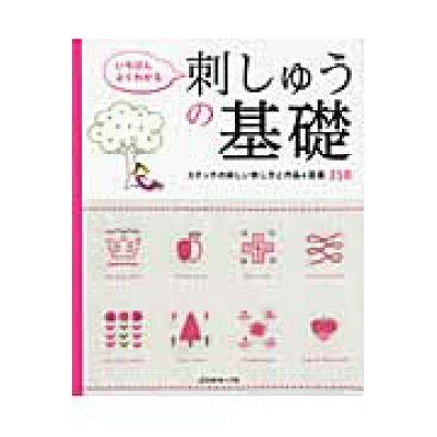 いちばんよくわかる刺しゅうの基礎 ステッチの詳しい刺し方と作品&図案350  /日本ヴォ-グ社
