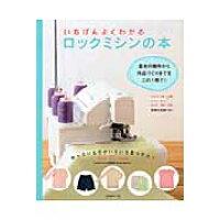 いちばんよくわかるロックミシンの本 決定版  /日本ヴォ-グ社