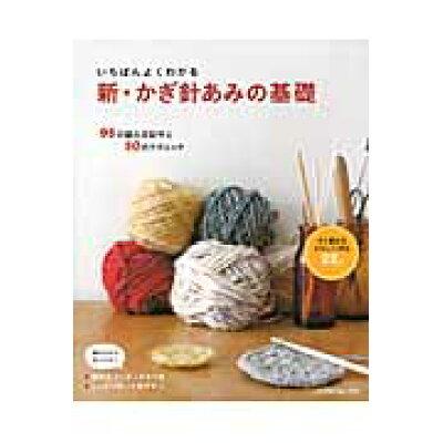 新・かぎ針あみの基礎 95の編み目記号と50のテクニック  /日本ヴォ-グ社