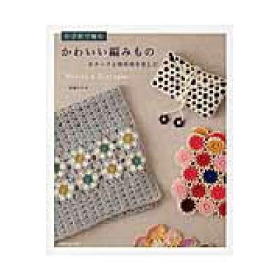かぎ針で編むかわいい編みもの モチ-フと地模様を楽しむ  /日本ヴォ-グ社/遠藤ひろみ