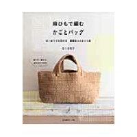 麻ひもで編むかごとバッグ はじめてでも作れる基礎&レッスンつき  /日本ヴォ-グ社/青木恵理子