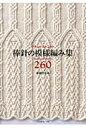 クチュ-ル・ニット棒針の模様編み集260   /日本ヴォ-グ社/志田ひとみ